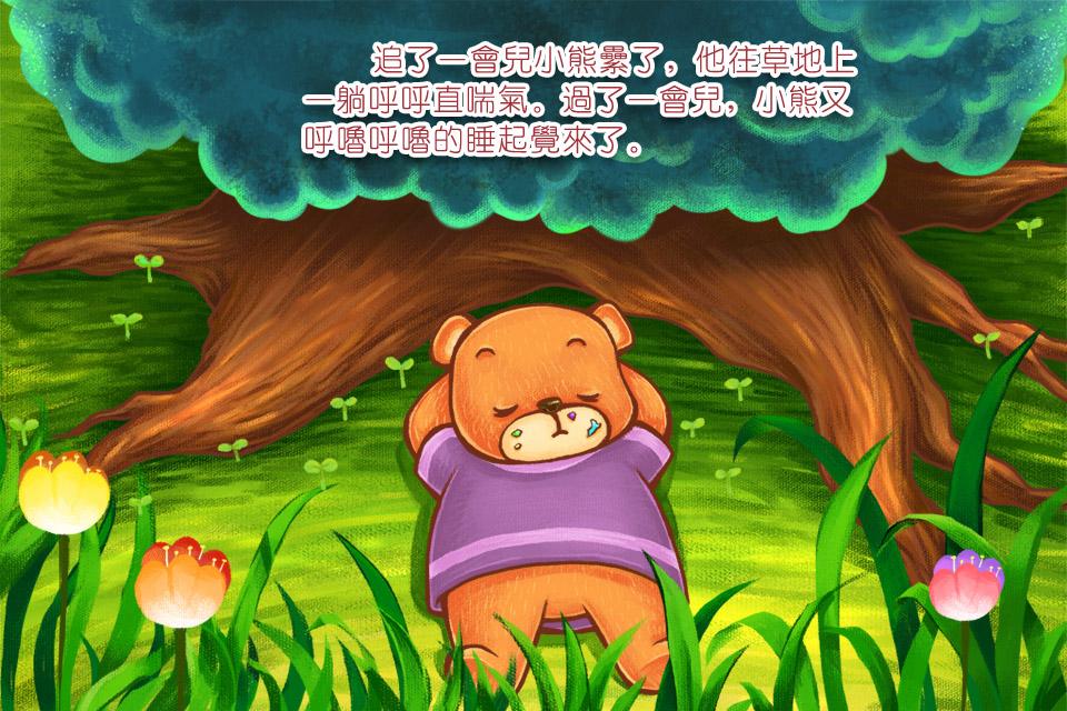 有一只可爱的小熊
